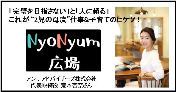 """(日本語) NyoNyum広場「完璧を目指さない」と「人に頼る」 これが """"2児の母流""""仕事&子育てのヒケツ!"""