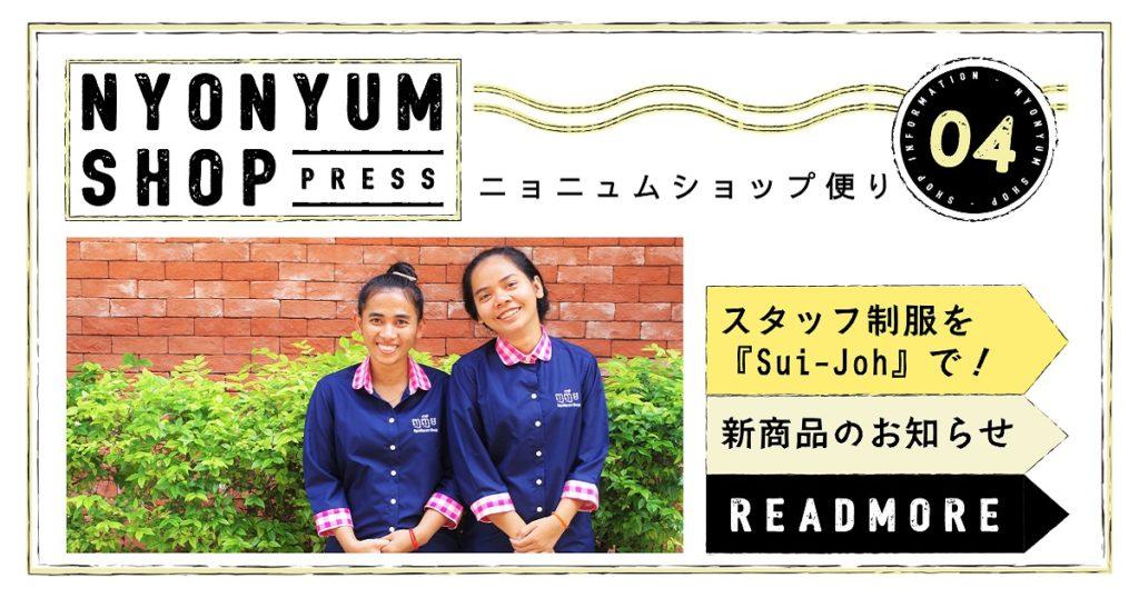 (日本語) 【106号掲載】ニョニュムショップ便り:スタッフ制服を「Sui-Joh」で新調しました!