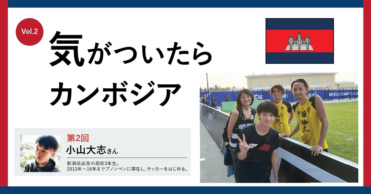 (日本語) 【気がついたらカンボジア②】~たくさんの感動を与えられる最高の仕事を夢見て~ 小山 大志さん