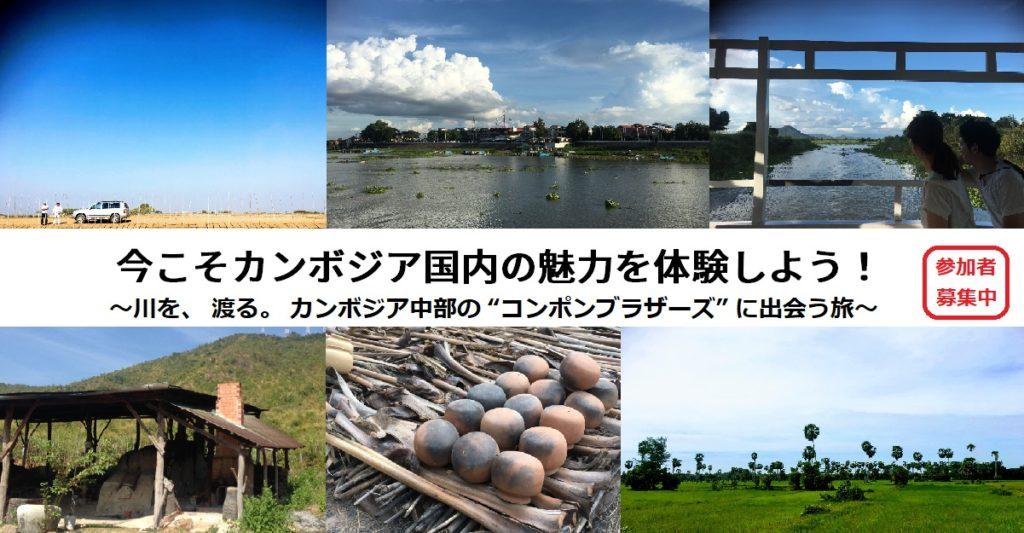 """(日本語) 【参加者募集中】~川を、 渡る。 カンボジア中部の """"コンポンブラザーズ"""" に出会う旅~"""