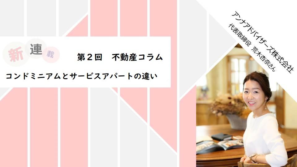 (日本語) 【新連載!不動産コラム】 第2回 コンドミニアムとサービスアパートの違い