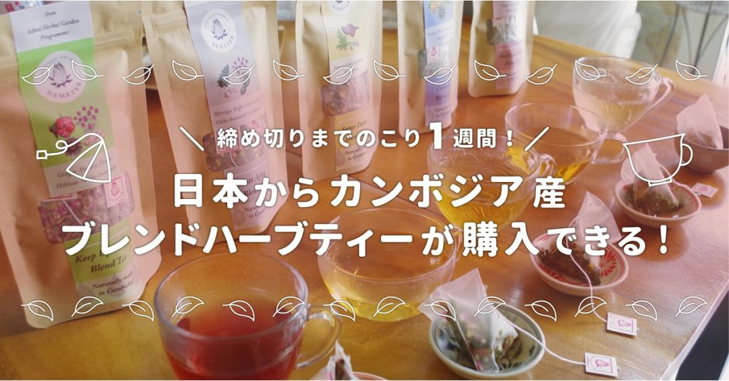 (日本語) 【残り1週間】日本からカンボジア産ブレンドハーブティーが購入できる!