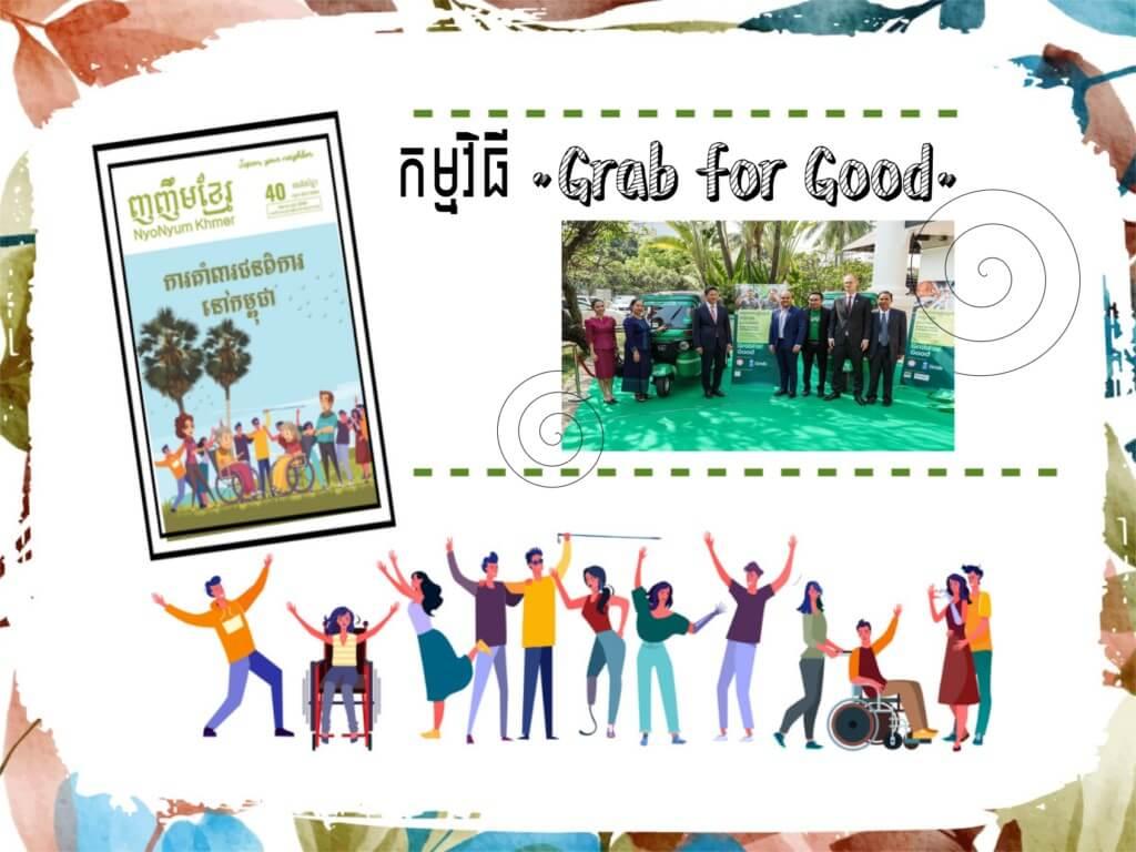 """(ភាសាខ្មែរ) កម្មវិធី """"Grab for Good"""""""