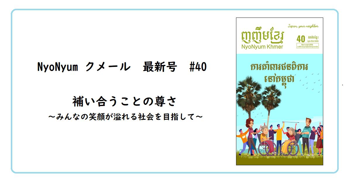(日本語) NyoNyum Khmer 40号は「カンボジアの手話の世界」