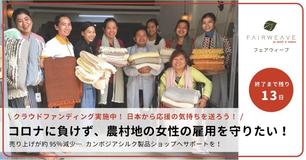 (日本語) 【クラウドファンディング】コロナに負けず、農村地の女性の雇用を守りたい!