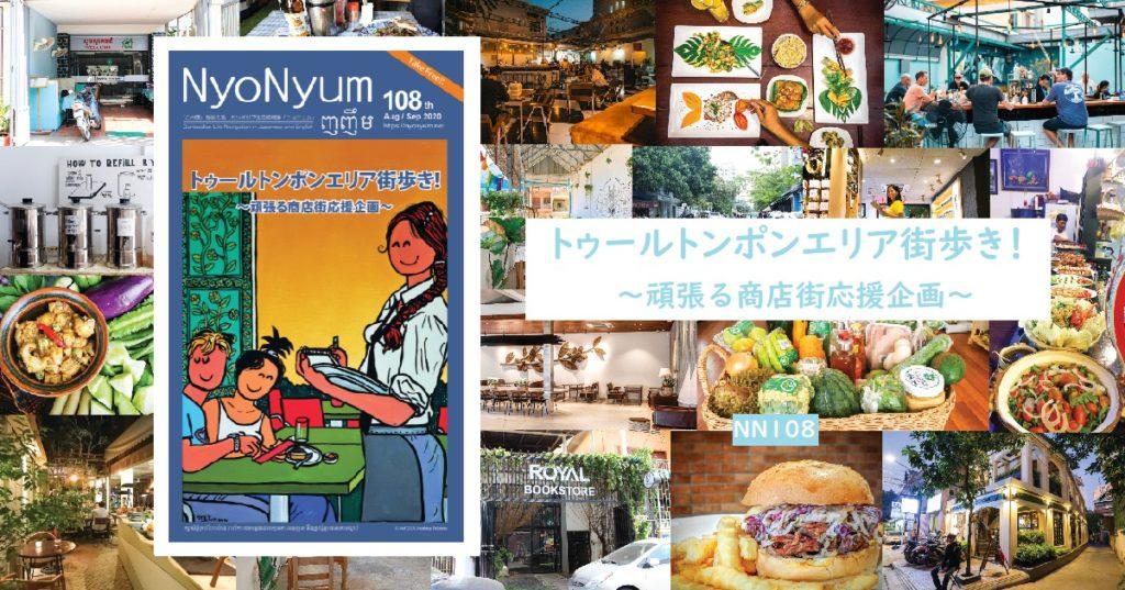 (日本語) カンボジア生活情報誌「NyoNyum108号」発行のお知らせ!