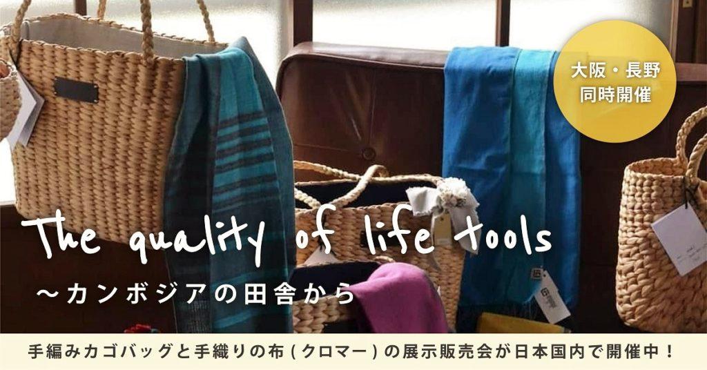 (日本語) カンボジア手仕事イベント<The quality of life tools>