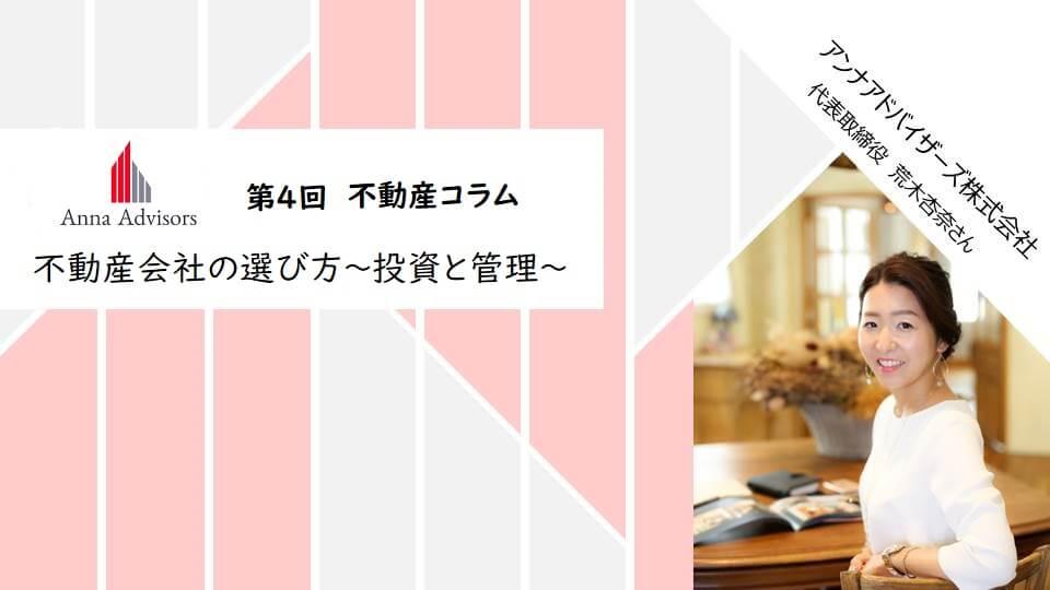 (日本語) 【不動産コラム】 第4回 不動産会社の選び方〜投資と管理〜