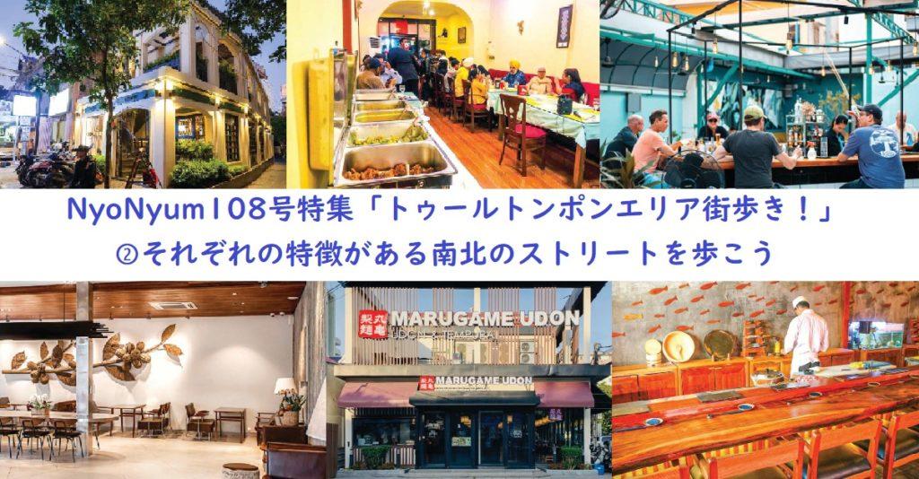 (日本語) NyoNyum108号特集:トゥールトンポンエリア街歩き! ②それぞれの特徴がある南北のストリートを歩こう