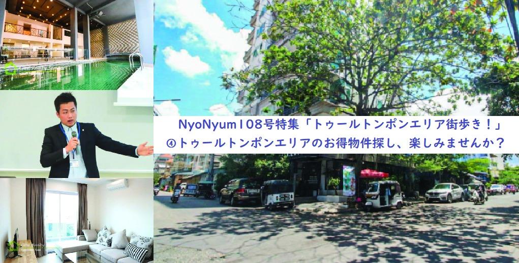 (日本語) NyoNyum108号特集:トゥールトンポンエリア街歩き!~頑張る商店街応援企画~ ④トゥールトンポンエリアのお得物件探し、楽しみませんか?