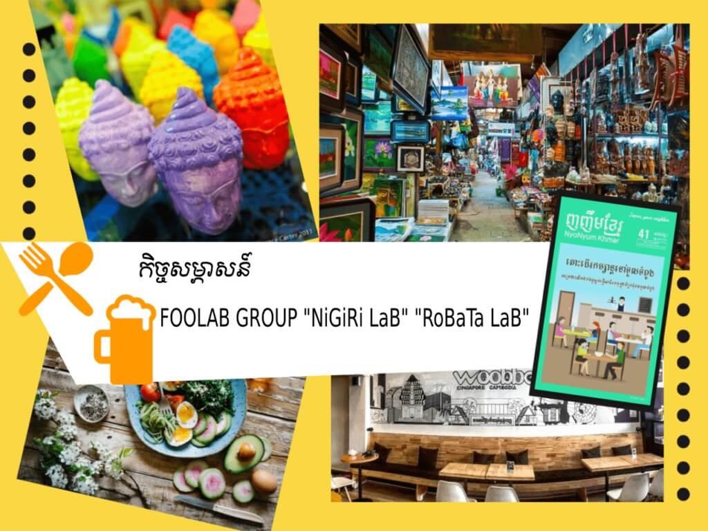 (ភាសាខ្មែរ) បទសម្ភាសន៍ពិសេស ស្វែងយល់អំពីហាង FOOLAB Group 「NiGiRi LaB」 「RoBaTa LaB」