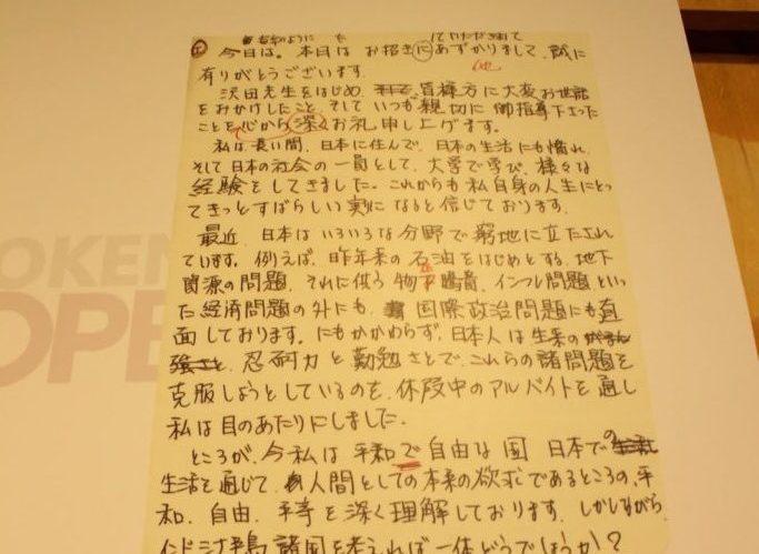 (日本語) ポル・ポト政権によって翻弄された元日本留学生キュー・サクールさんの軌跡