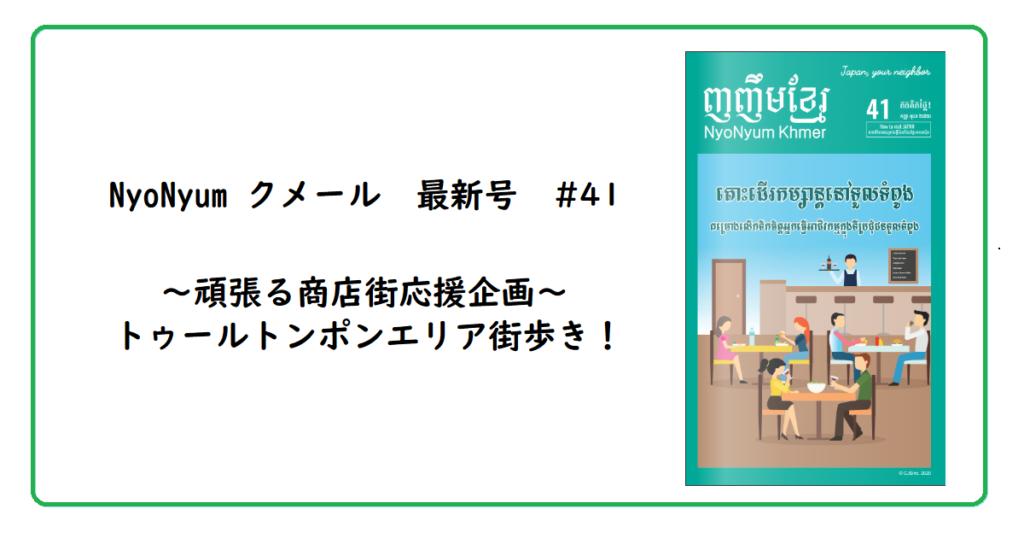 (日本語) NyoNyum Khmer 41号は「トゥールトンポンエリア街歩き!」