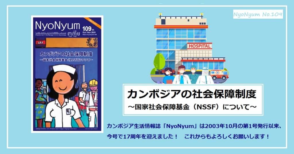 (日本語) カンボジア生活情報誌「NyoNyum109号」発行のお知らせ!