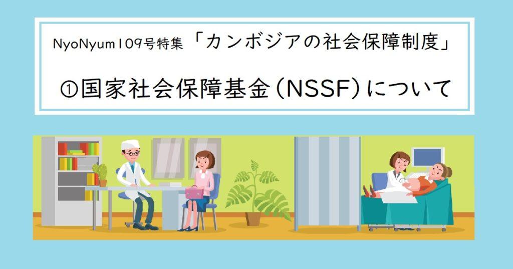 (日本語) NyoNyum109号特集:カンボジアの社会保障制度 ①国家社会保障基金(NSSF)について