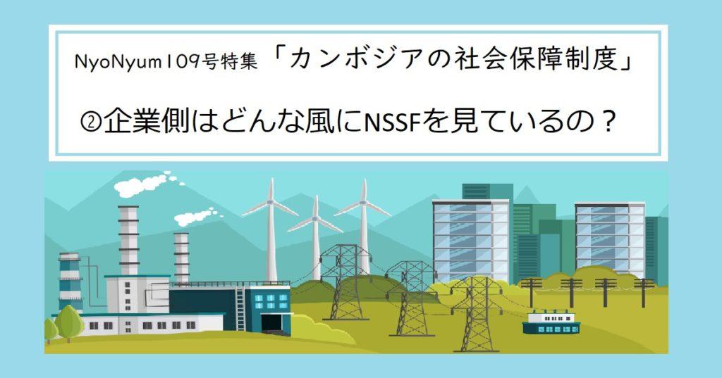(日本語) NyoNyum109号特集:カンボジアの社会保障制度 ②企業側はどんな風にNSSFを見ているの?