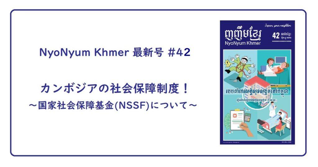 (日本語) NyoNyum Khmer 42号は「カンボジアの社会保障制度!」
