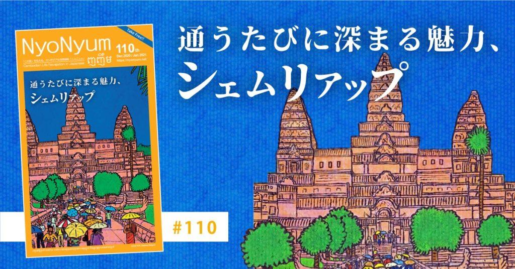 (日本語) カンボジア生活情報誌「NyoNyum110号」発行のお知らせ!