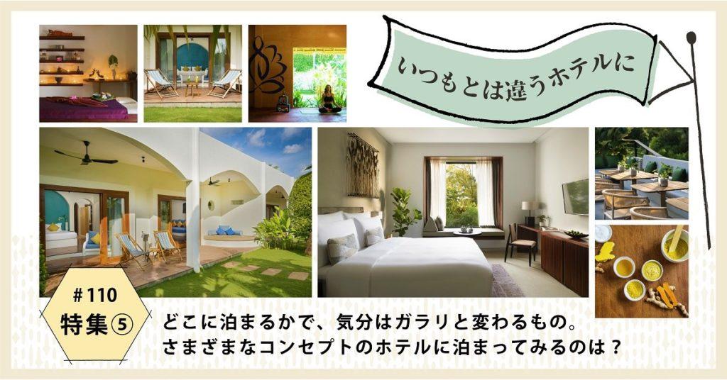 (日本語) NyoNyum110号特集:⑤いつもとは違うホテルに