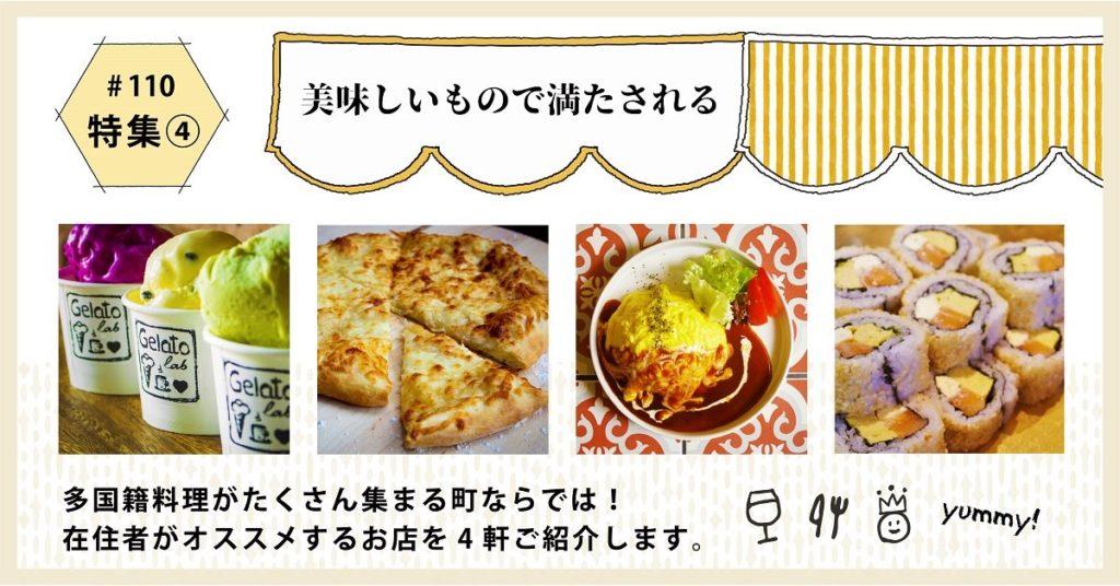(日本語) NyoNyum110号特集:④美味しいもので満たされる