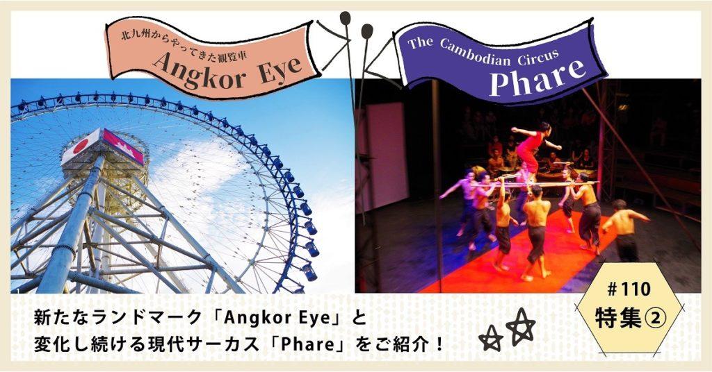 (日本語) NyoNyum110号特集:②新たなランドマーク「Angkor Eye」と変化し続ける現代サーカス「Phere」をご紹介!