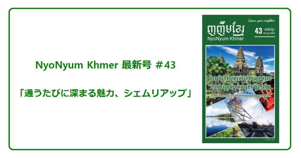 (日本語) NyoNyum Khmer 43号発行のお知らせ