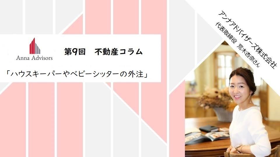 (日本語) 【不動産コラム】 第9回 「ハウスキーパーやベビーシッターの外注」