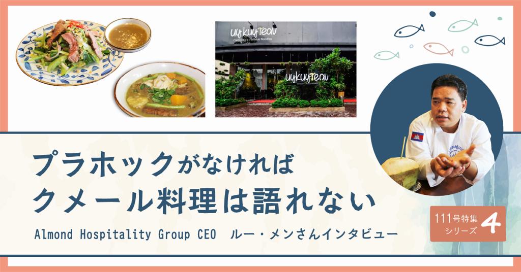 (日本語) NyoNyum111号特集:④プラホックがなければクメール料理は語れない