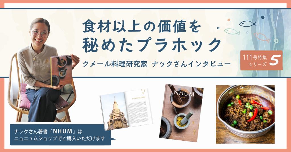 (日本語) NyoNyum111号特集:⑤食材以上の価値を秘めたプラホック
