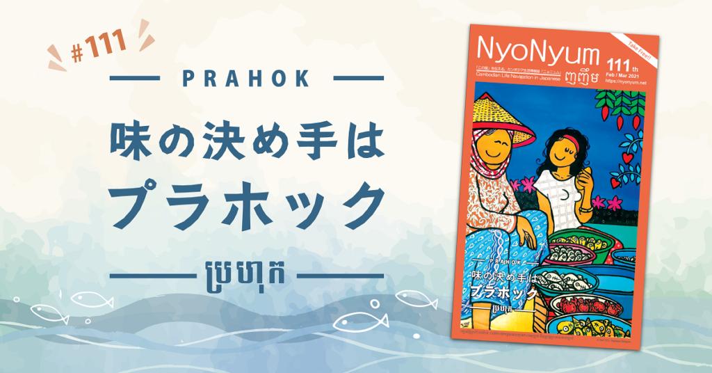 (日本語) カンボジア生活情報誌「NyoNyum111号」発行のお知らせ!