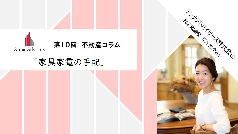 (日本語) 【不動産コラム】 第10回 「家具家電の手配」