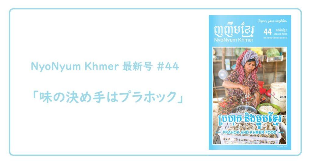(日本語) NyoNyum Khmer 44号発行のお知らせ