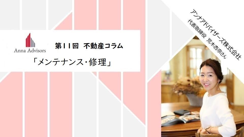 (日本語) 【不動産コラム】第11回 「メンテナンス・修理」