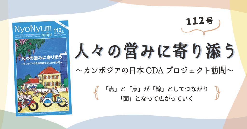 (日本語) カンボジア生活情報誌「NyoNyum112号」発行のお知らせ!