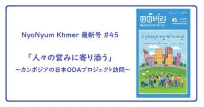 (日本語) NyoNyum Khmer 45号発行のお知らせ