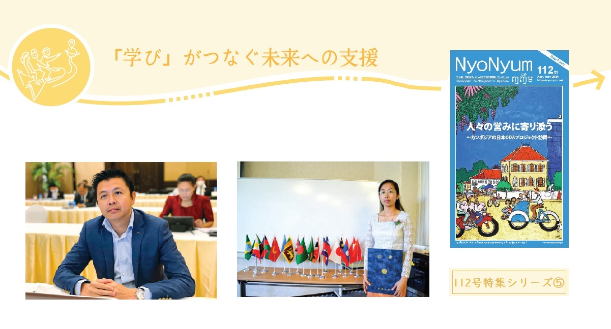 (日本語) NyoNyum112号特集:⑤「学び」がつなぐ未来への支援