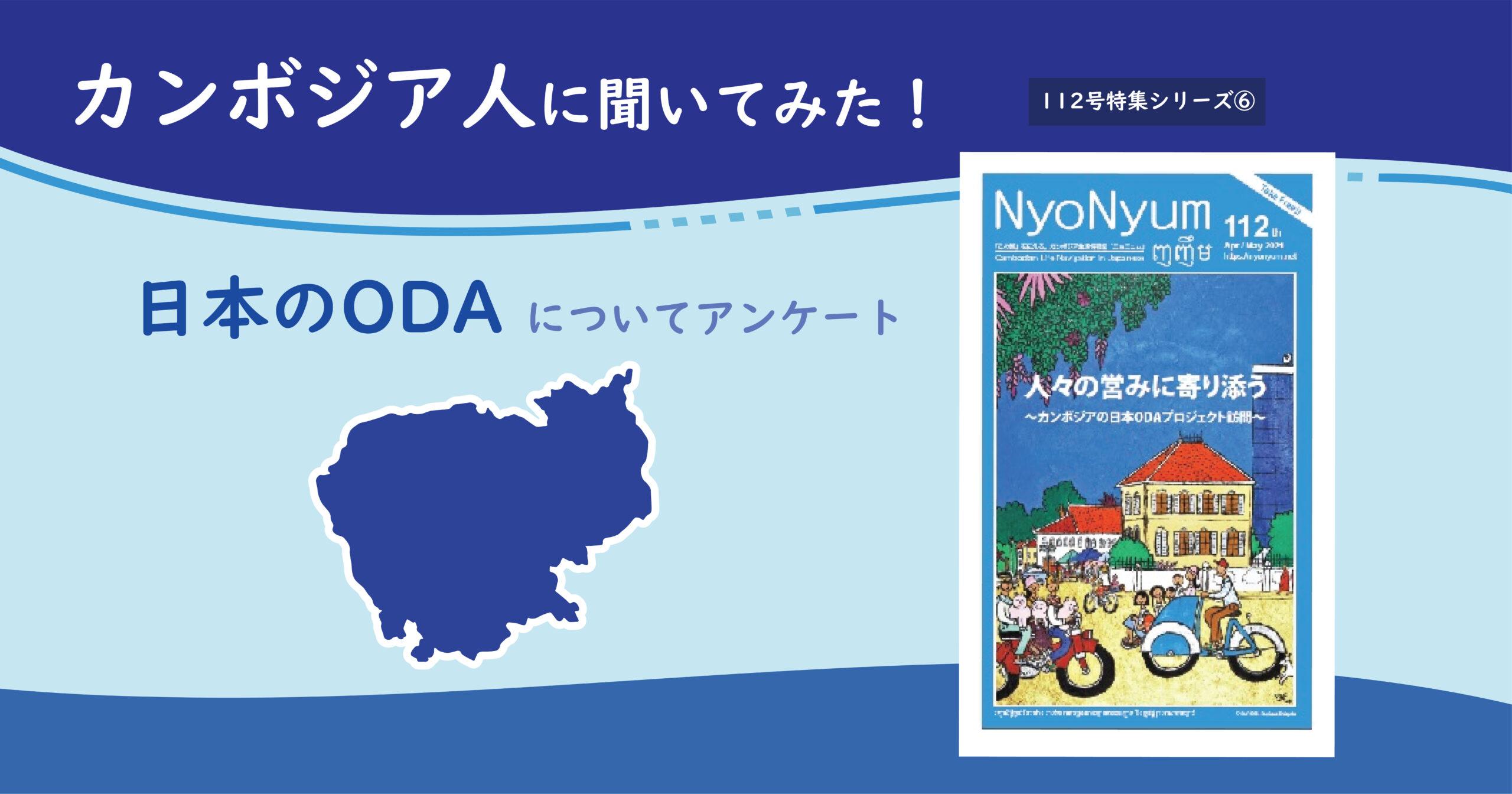 (日本語) NyoNyum112号特集:⑥カンボジア人に聞いてみた!日本のODAについてのアンケート