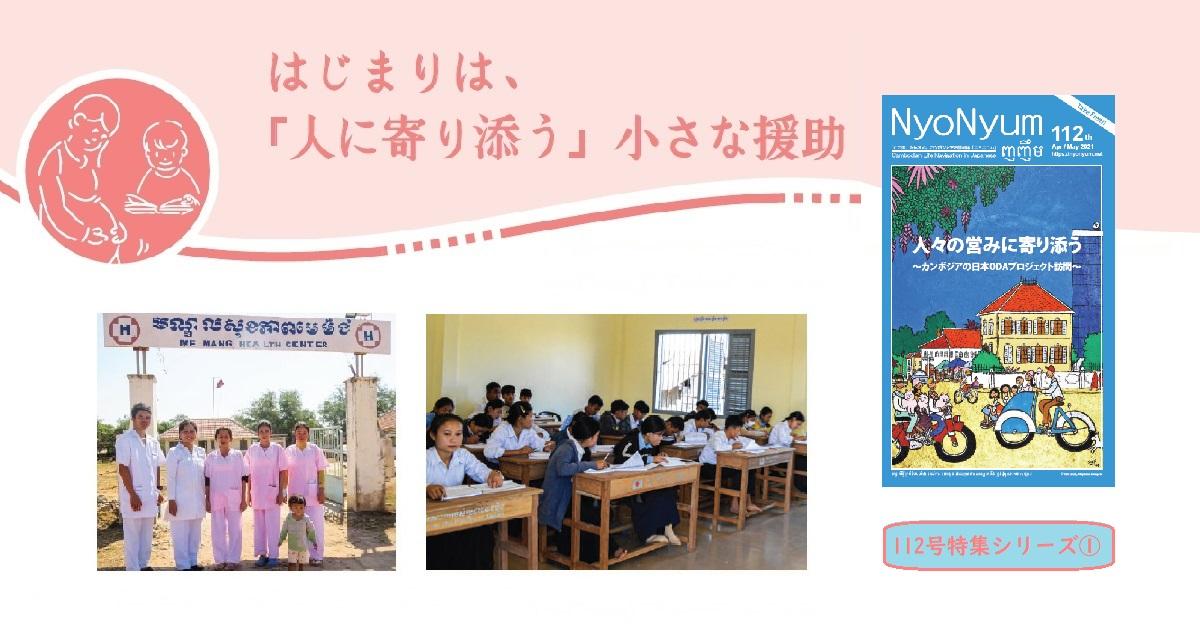 (日本語) NyoNyum112号特集:①はじまりは、「人に寄り添う」小さな援助