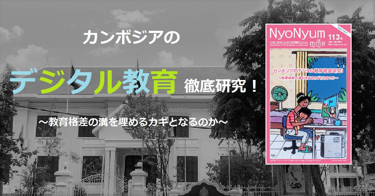 カンボジア生活情報誌「NyoNyum113号」発行のお知らせ!