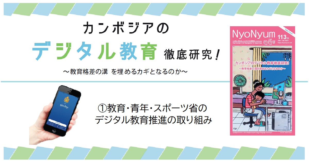 NyoNyum113号特集:①教育・青年・スポーツ省の デジタル教育推進の取り組み