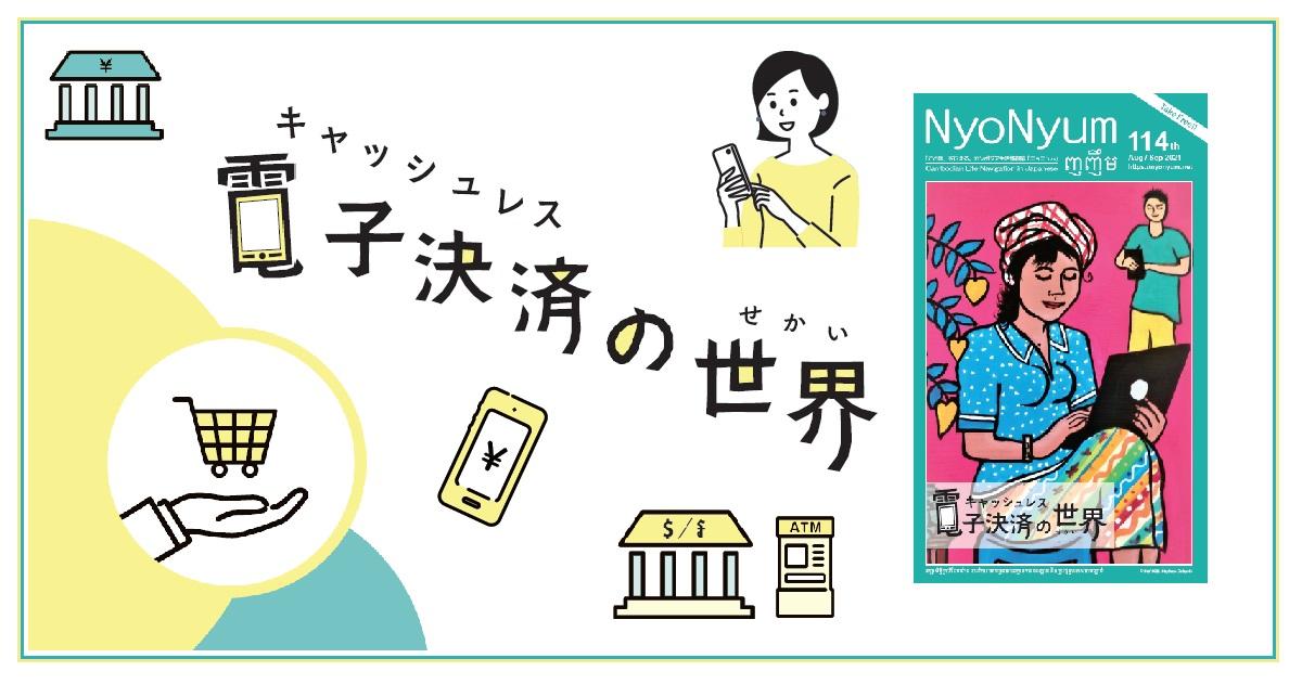カンボジア生活情報誌「NyoNyum114号」発行のお知らせ!