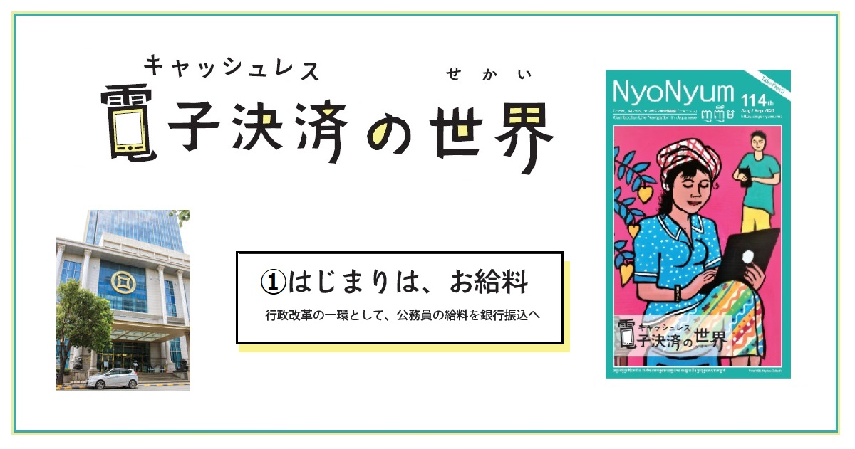 NyoNyum114号特集:①はじまりは、お給料 ~行政改革の一環として、公務員の給料を銀行振込へ~