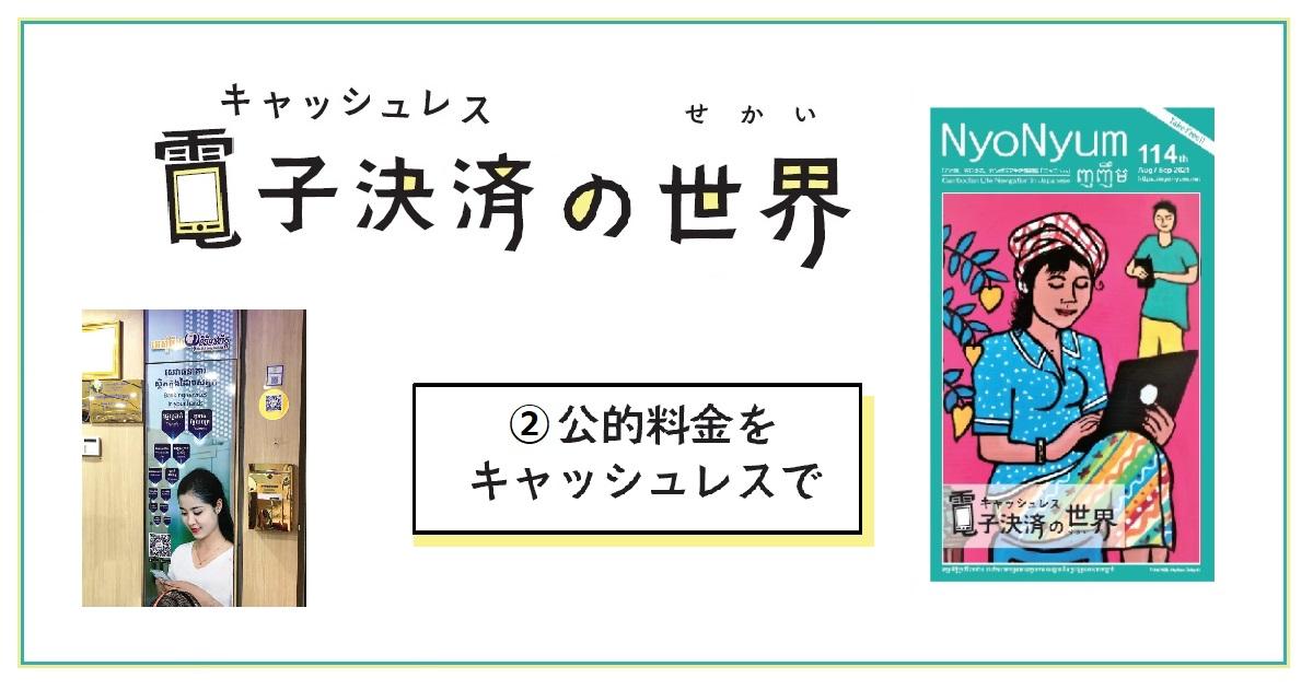 NyoNyum114号特集:②公的料金をキャッシュレスで