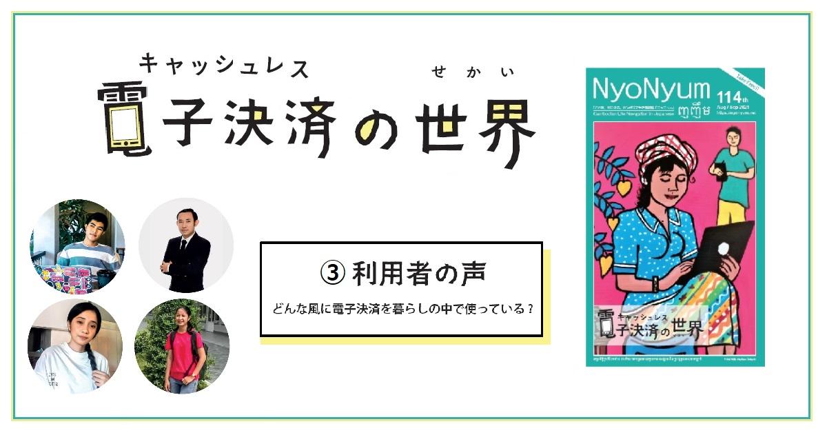 NyoNyum114号特集:③利用者の声~どんな風に電子決済を暮らしの中で使っている?~
