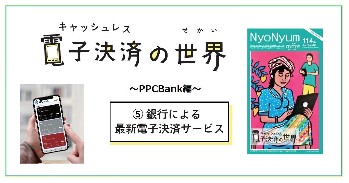 NyoNyum114号特集:⑤銀行による 最新電子決済サービス~PPCBank編~