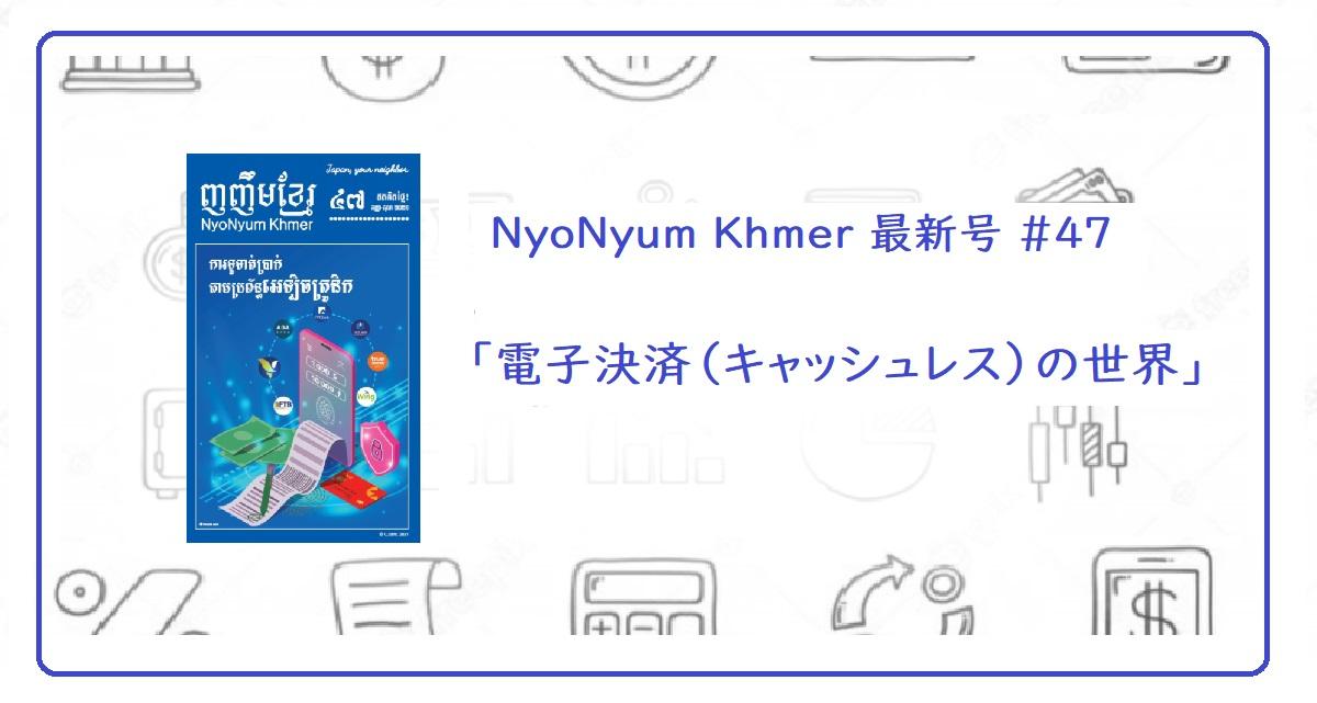 NyoNyum Khmer 47号発行のお知らせ